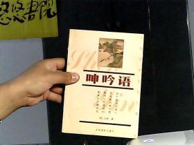 中国传统文化经典文库:呻吟语