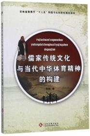 儒家传统文化与当代中华体育精神的构建