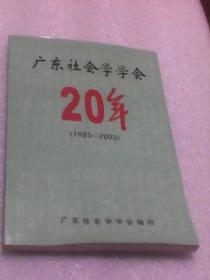 广东社会学学会20年(1985-2005)