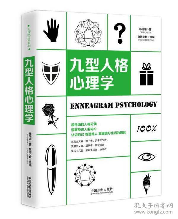 心理学百科系列:九型人格心理学