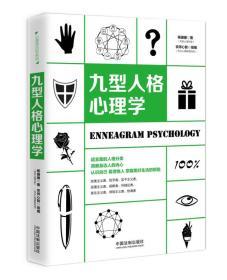 九型人格心理学