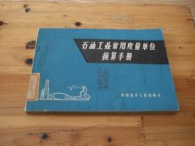 石油工业常用度量单位换算手册