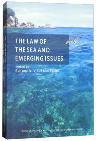 【正版】海洋法前沿:新议题与新挑战:英文 薛桂芳,郑洁主编