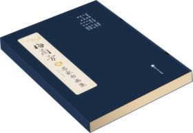 梅兰芳藏名家书画集(全2册)
