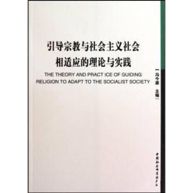 引导宗教与社会主义社会相适应的理论与实践