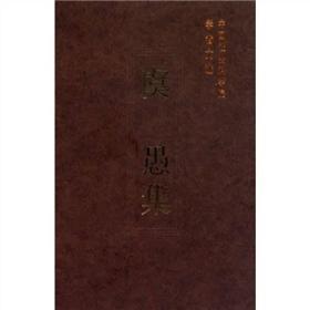 虞愚集(学者文选)