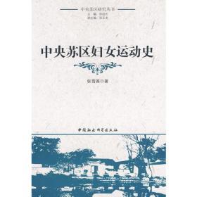 中央苏区研究丛书:中央苏区妇女运动史