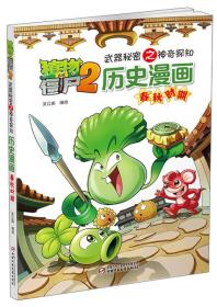 植物大战僵尸2·武器秘密之神奇探知:历史漫画(春秋时期)