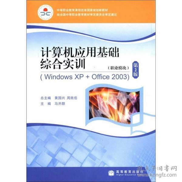 计算机应用基础综合实训(WindowsXP+Office2003)