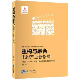 重构与融合:电影产业新格局