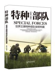 军事系列图书·特种部队:世界王牌特种部队秘密档案