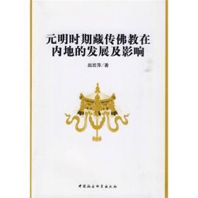 元明时期藏传佛教在内地的发展及影响