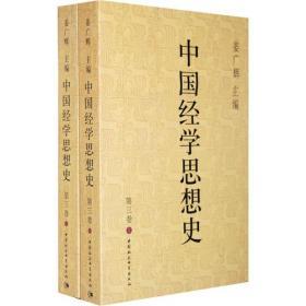 中国经学思想史(第三卷上下册)