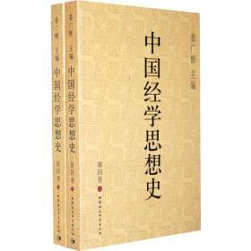 中国经学思想史(第四卷)