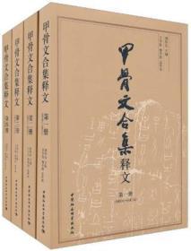 甲骨文合集释文(全四册)