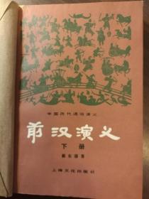 前汉演义·下册