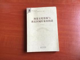 荆楚文化资源与湖北区域形象的构建.