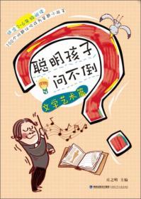 聪明孩子问不倒 文学艺术篇(适合三—六年级阅读)