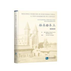 舶来与本土:1926年法国传教士所撰中国北方教堂营造手册的翻译和研究