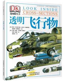 DK透视眼丛书:透明飞行物