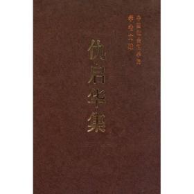 【正版】仇启华集 中国社会科学院科研局组织编选
