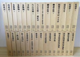 日文原版 中国古典文学大系 全巻60册 平凡社発行  日本直发包邮  每册带盒套