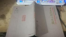 苏鲁豫皖毗邻地区老年书画摄影联谊会 砀山会议书画摄影作品集