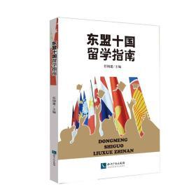 东盟十国留学指南