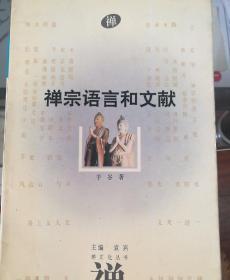 禅宗语言和文献