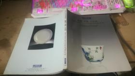 华辰2009年春季拍卖会 瓷器玉器工艺品