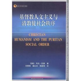 基督教人文主义与清教徒社会秩序