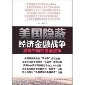 美国隐蔽经济金融战争:威胁中国的隐蔽战争