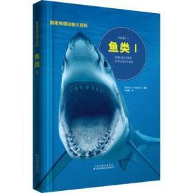 国家地理动物大百科-鱼类1 海洋生物书籍海洋生物图鉴青少儿课外读物 自然科学q