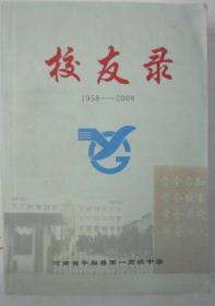 河南省平舆县第一高级中学校友录1958---2008