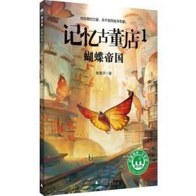 记忆古董店1:蝴蝶帝国