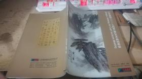 江苏嘉恒2007四季(春)艺术品拍卖会 2007年4月8日