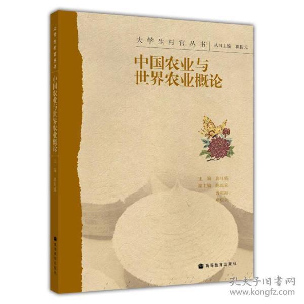 中国农业与世界农业概论