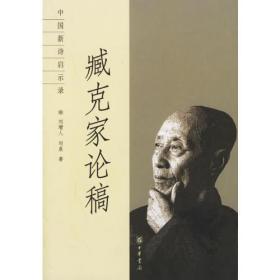 中国新诗启示录--臧克家论稿