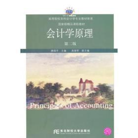 二手正版会计学原理第二版第2版 唐国平东北财经大学出版社
