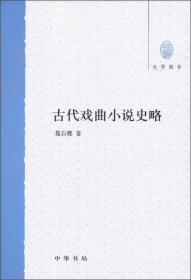 古代戏曲小说史略(大学用书)