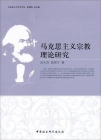 马克思主义学术文丛:马克思主义宗教理论研究(新版)