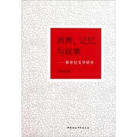 【正版】消费、记忆与叙事:新世纪文学研究 申霞艳著