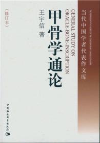 甲骨学通论(修订本)