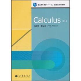 "Calculus2普通高等教育""十一五""国家级规划教材"