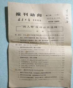 报刊动向 1978.1.10