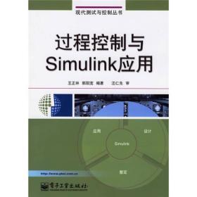 过程控制与Simulink应用