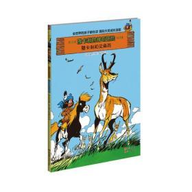 雅卡利的神奇历险2·雅卡利和叉角羚