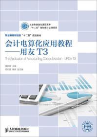 """会计电算化应用教程:用友T3/职业教育财经类""""十二五""""规划教材"""