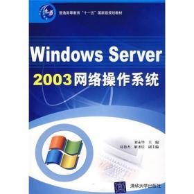 二手windows Server 2003网络操作系统刘永华 赵艳杰 解圣庆清?