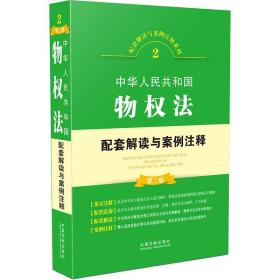 中华人民共和国物权法配套解读与案例注释(第二版)